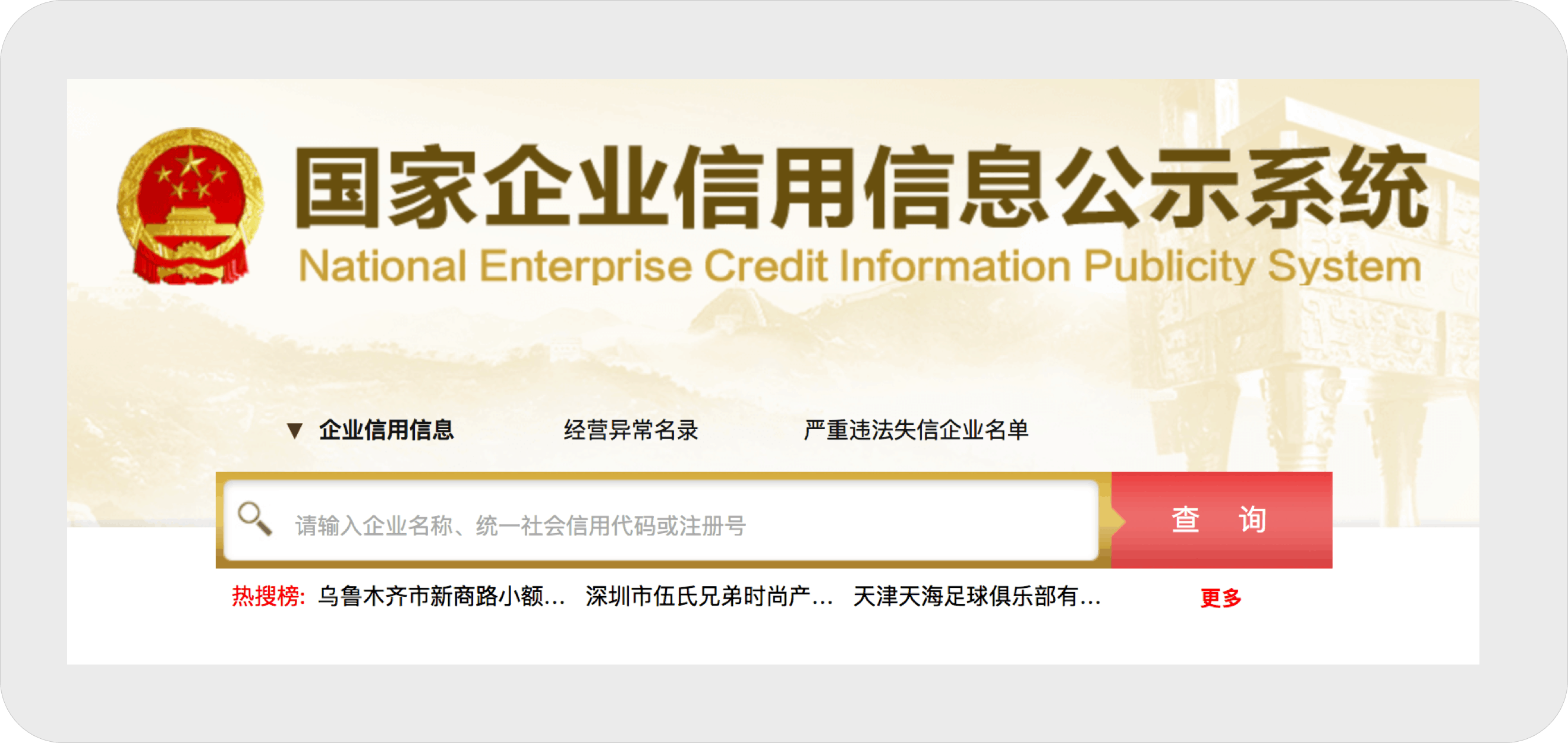 How to Verify a China Business License in 5 Steps [Step-By-Step Guide]